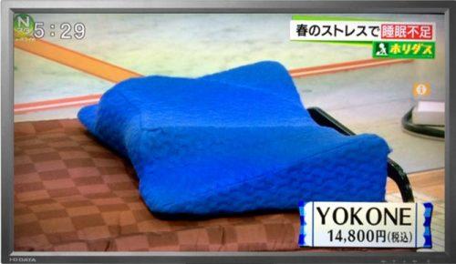 YOKONE Nスタ