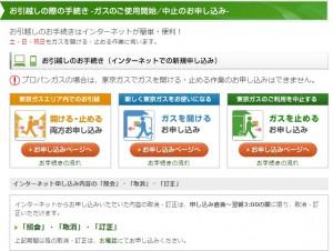 東京ガス引越し手続き申し込み画面