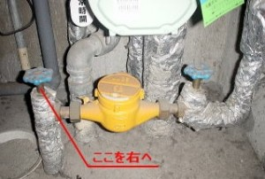 止水栓 バルブタイプ