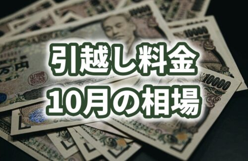 10月の引越し料金の相場は単身で3万円~!最安は中旬平日