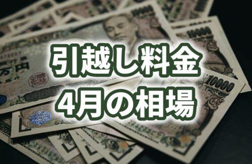 4月の引越し料金相場は1年で2番目に高い!でも安い日もあるぞ!
