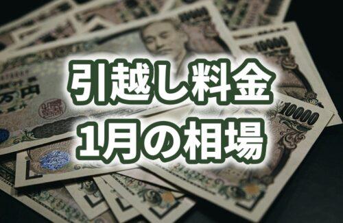 1月の引越し料金相場は安いけど高い日もある!一人暮らしは2万円~